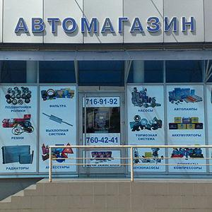 Автомагазины Мценска