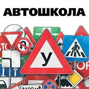 Автошколы Мценска
