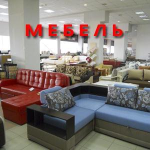 Магазины мебели Мценска