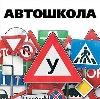 Автошколы в Мценске