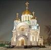 Религиозные учреждения в Мценске