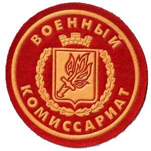 Военкоматы, комиссариаты Мценска